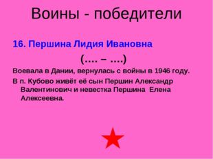 Воины - победители 16. Першина Лидия Ивановна (…. – ….) Воевала в Дании, верн
