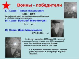 Воины - победители 17. Савин Павел Максимович (1911 – 1999) В д. Кубовской жи