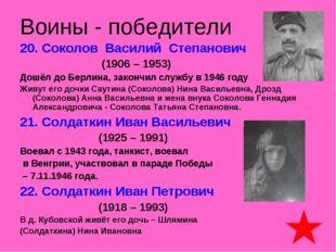 Воины - победители 20. Соколов Василий Степанович (1906 – 1953) Дошёл до Берл