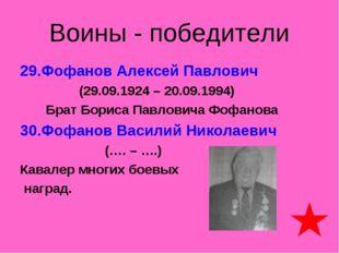 Воины - победители 29.Фофанов Алексей Павлович (29.09.1924 – 20.09.1994) Брат