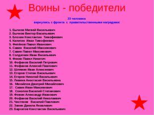Воины - победители 23 человека вернулись с фронта с правительственными наград