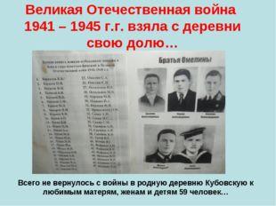 Великая Отечественная война 1941 – 1945 г.г. взяла с деревни свою долю… Всего