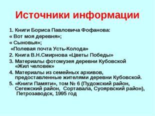 Источники информации 1. Книги Бориса Павловича Фофанова: « Вот моя деревня»;