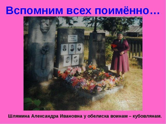 Вспомним всех поимённо… Шлямина Александра Ивановна у обелиска воинам – кубов...