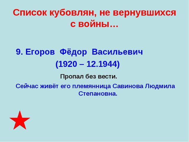Список кубовлян, не вернувшихся с войны… 9. Егоров Фёдор Васильевич (1920 – 1...