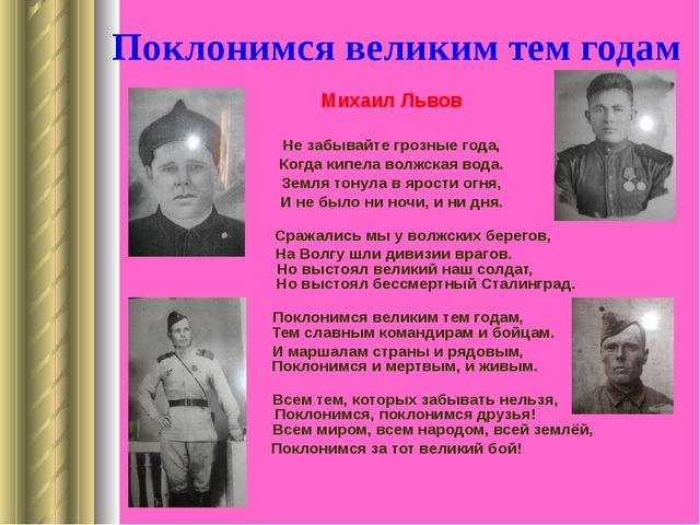 Поклонимся великим тем годам Михаил Львов Не забывайте грозные года, Когда ки...
