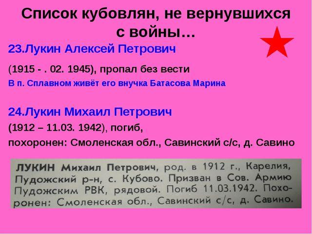 Список кубовлян, не вернувшихся с войны… 23.Лукин Алексей Петрович (1915 - ....