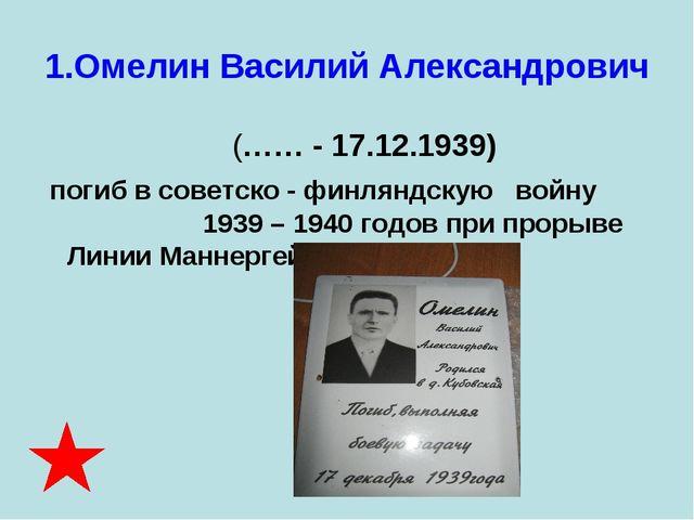 1.Омелин Василий Александрович (…… - 17.12.1939) погиб в советско - финляндск...