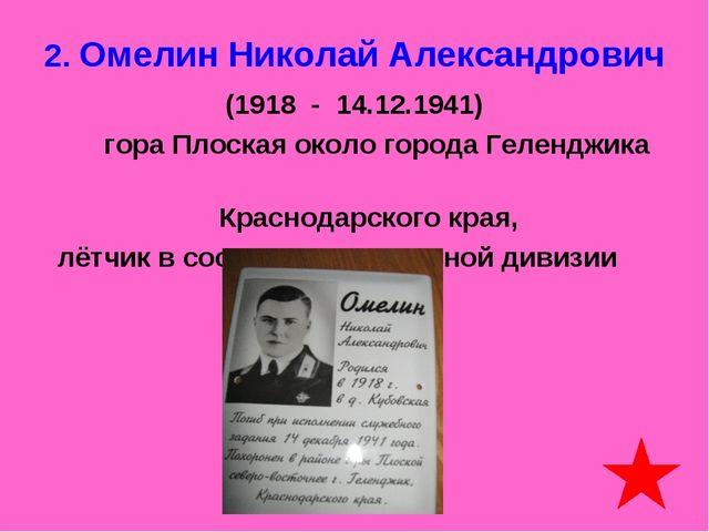 2. Омелин Николай Александрович (1918 - 14.12.1941) гора Плоская около города...