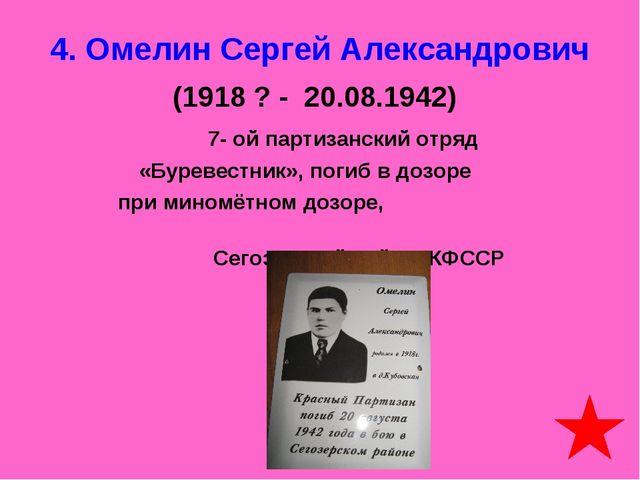 4. Омелин Сергей Александрович (1918 ? - 20.08.1942) 7- ой партизанский отряд...