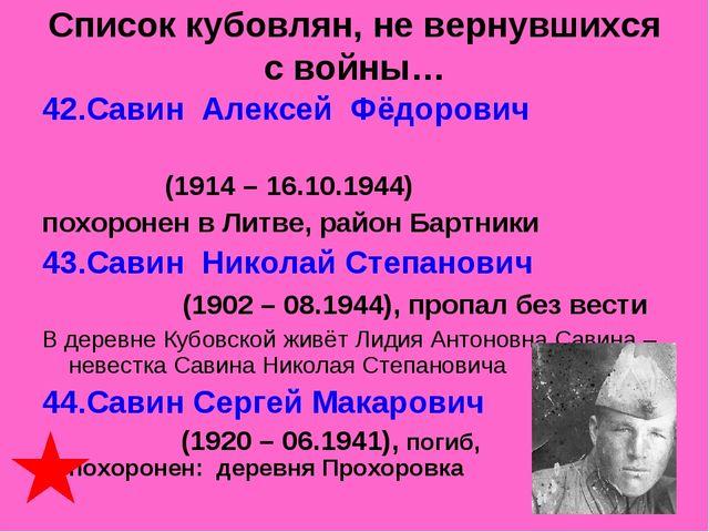 Список кубовлян, не вернувшихся с войны… 42.Савин Алексей Фёдорович (1914 – 1...
