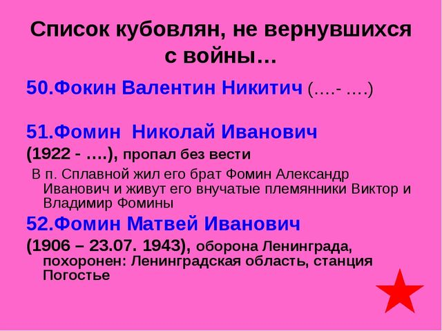 Список кубовлян, не вернувшихся с войны… 50.Фокин Валентин Никитич (….- ….) 5...