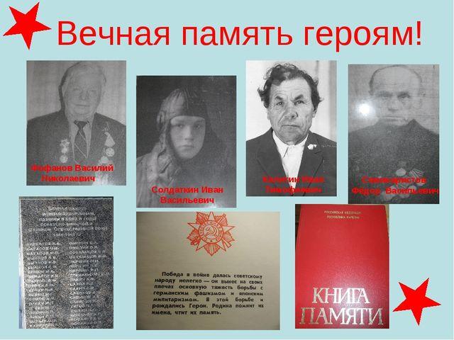 Вечная память героям! Калитин Иван Тимофеевич Солдаткин Иван Васильевич Фофа...