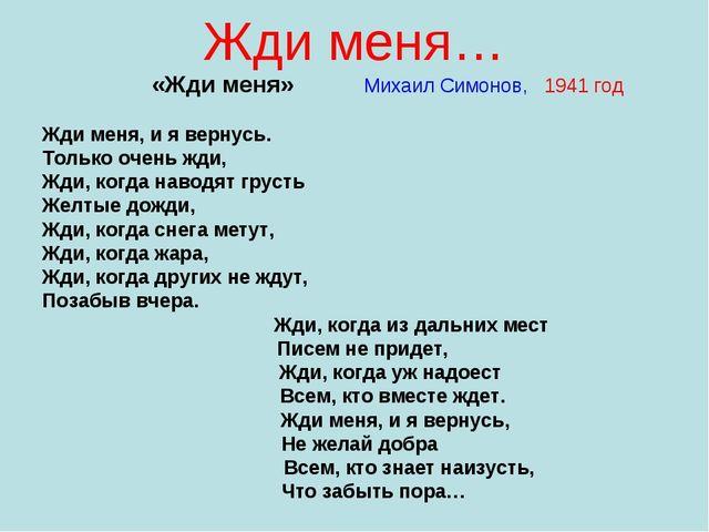 Жди меня… «Жди меня» Михаил Симонов, 1941 год Жди меня, и я вернусь. Только о...