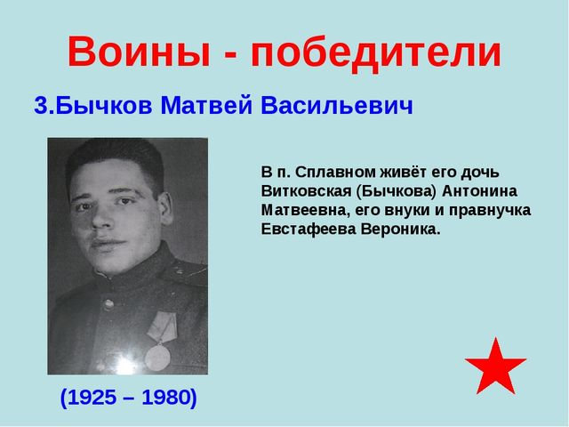 Воины - победители 3.Бычков Матвей Васильевич В п. Сплавном живёт его дочь Ви...