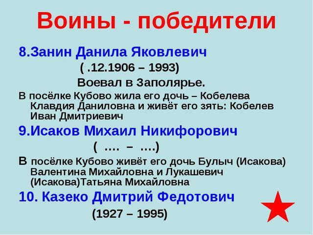 Воины - победители 8.Занин Данила Яковлевич ( .12.1906 – 1993) Воевал в Запол...