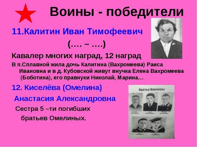 Воины - победители 11.Калитин Иван Тимофеевич (…. – ….) Кавалер многих награ...