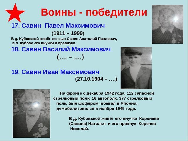 Воины - победители 17. Савин Павел Максимович (1911 – 1999) В д. Кубовской жи...