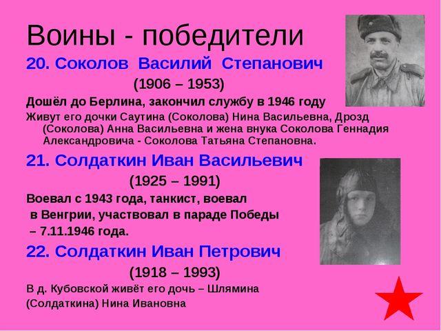 Воины - победители 20. Соколов Василий Степанович (1906 – 1953) Дошёл до Берл...
