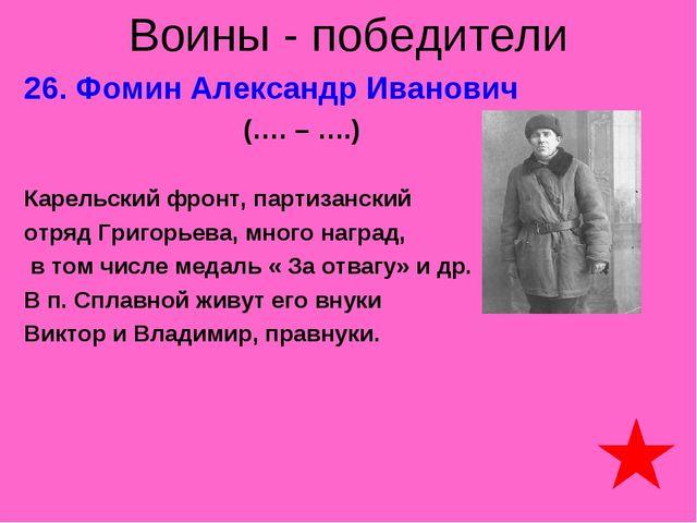 Воины - победители 26. Фомин Александр Иванович (…. – ….) Карельский фронт, п...