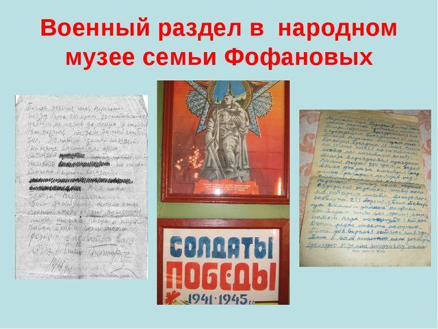 Военный раздел в народном музее семьи Фофановых