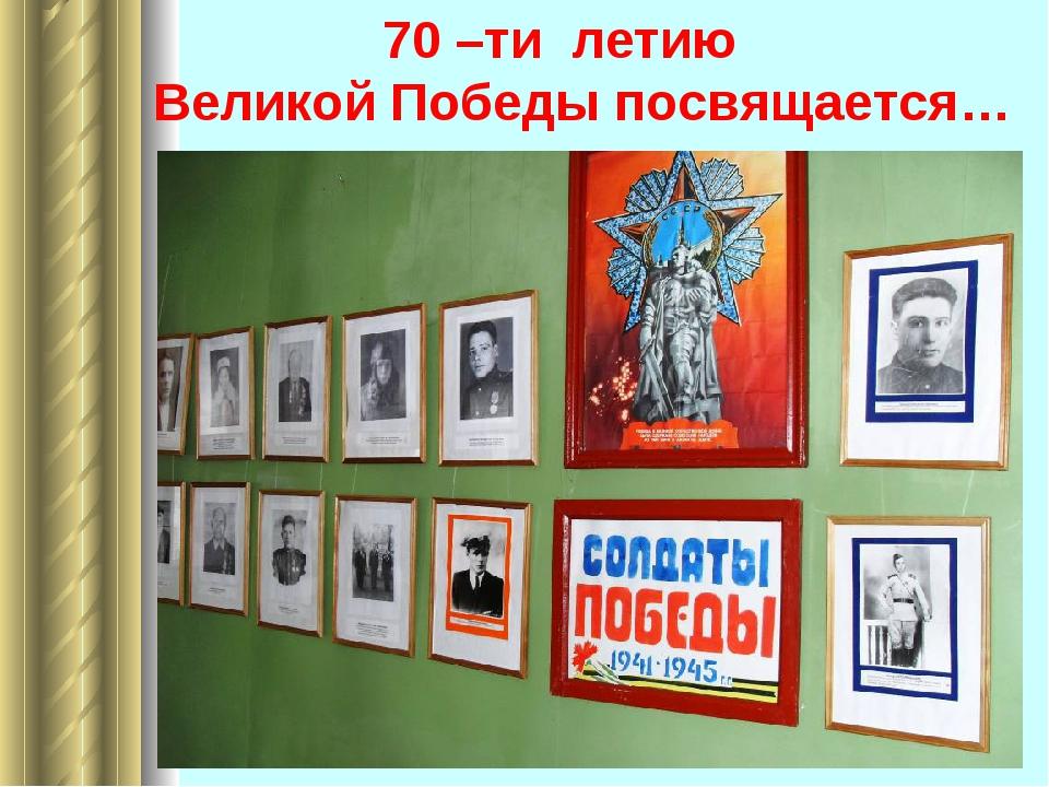 70 –ти летию Великой Победы посвящается…