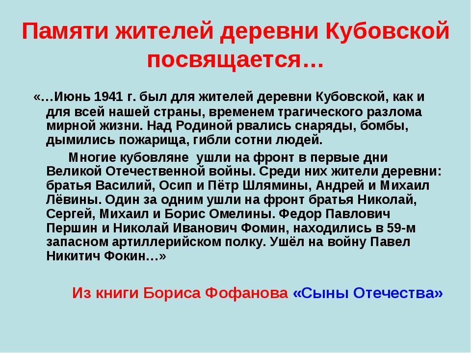 Памяти жителей деревни Кубовской посвящается… «…Июнь 1941 г. был для жителей...