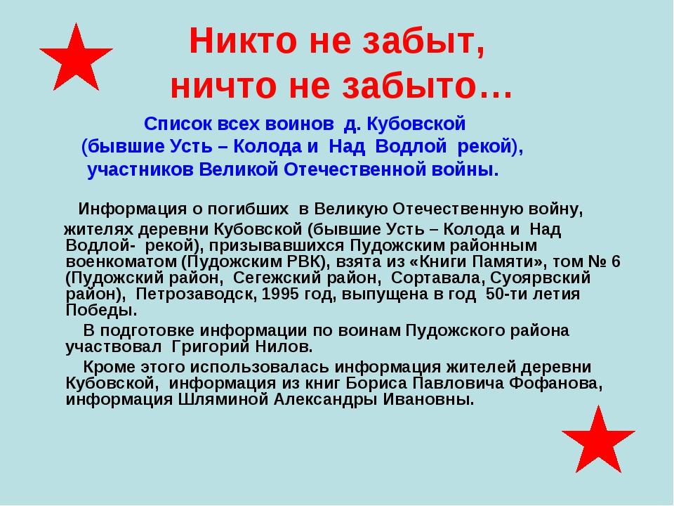 Никто не забыт, ничто не забыто… Список всех воинов д. Кубовской (бывшие Уст...
