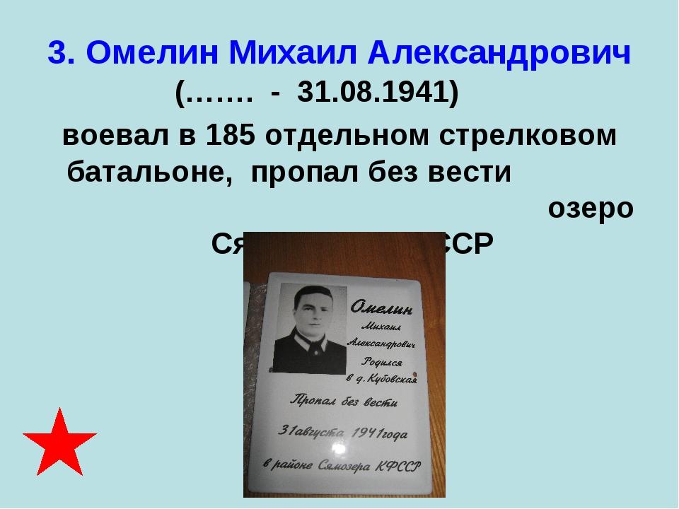 3. Омелин Михаил Александрович (……. - 31.08.1941) воевал в 185 отдельном стре...