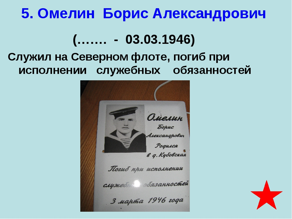 5. Омелин Борис Александрович (……. - 03.03.1946) Служил на Северном флоте, по...