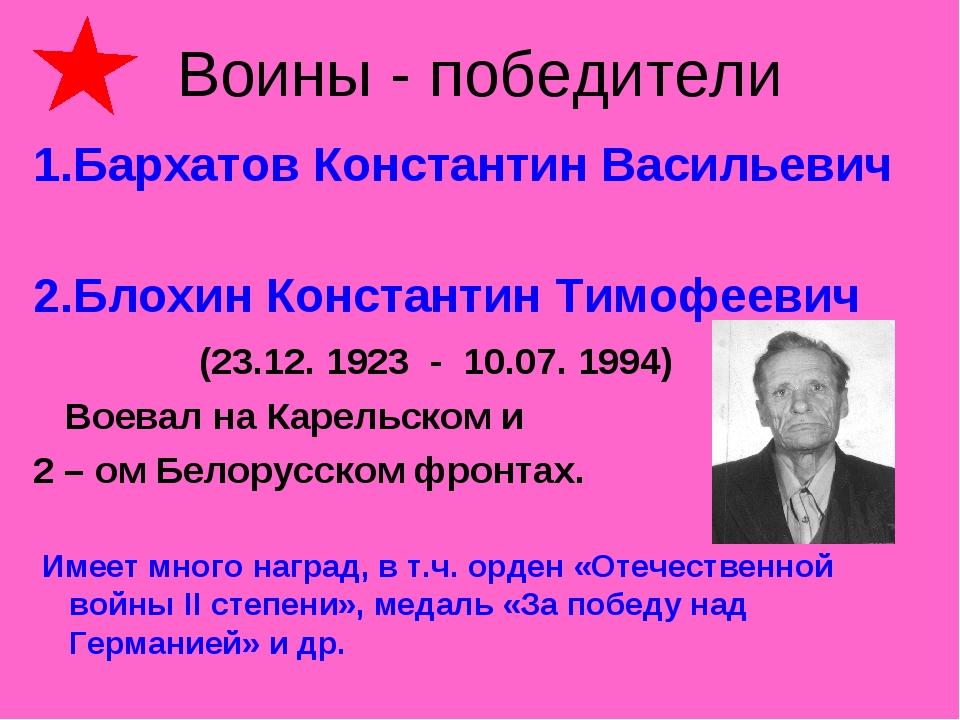 Воины - победители 1.Бархатов Константин Васильевич 2.Блохин Константин Тимоф...