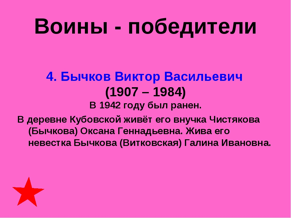 Воины - победители 4. Бычков Виктор Васильевич (1907 – 1984) В 1942 году был...