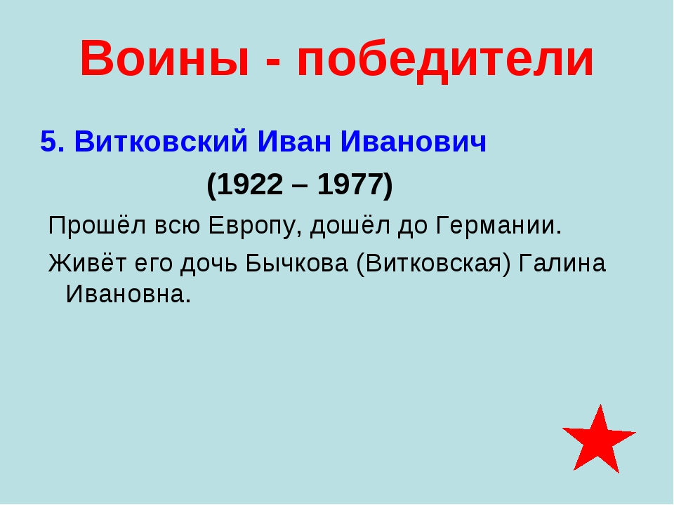Воины - победители 5. Витковский Иван Иванович (1922 – 1977) Прошёл всю Европ...