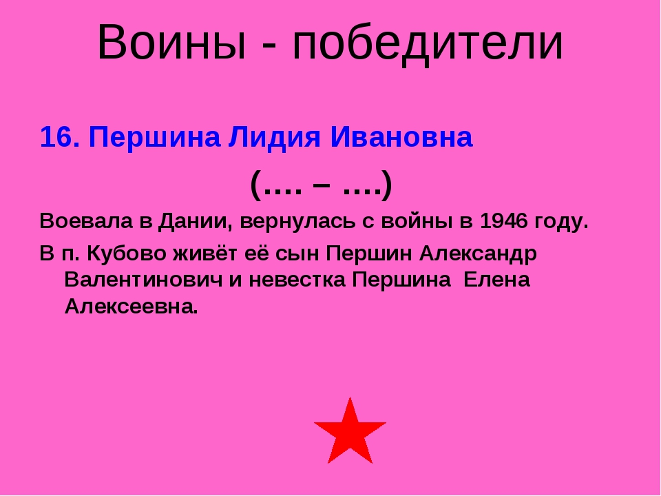 Воины - победители 16. Першина Лидия Ивановна (…. – ….) Воевала в Дании, верн...