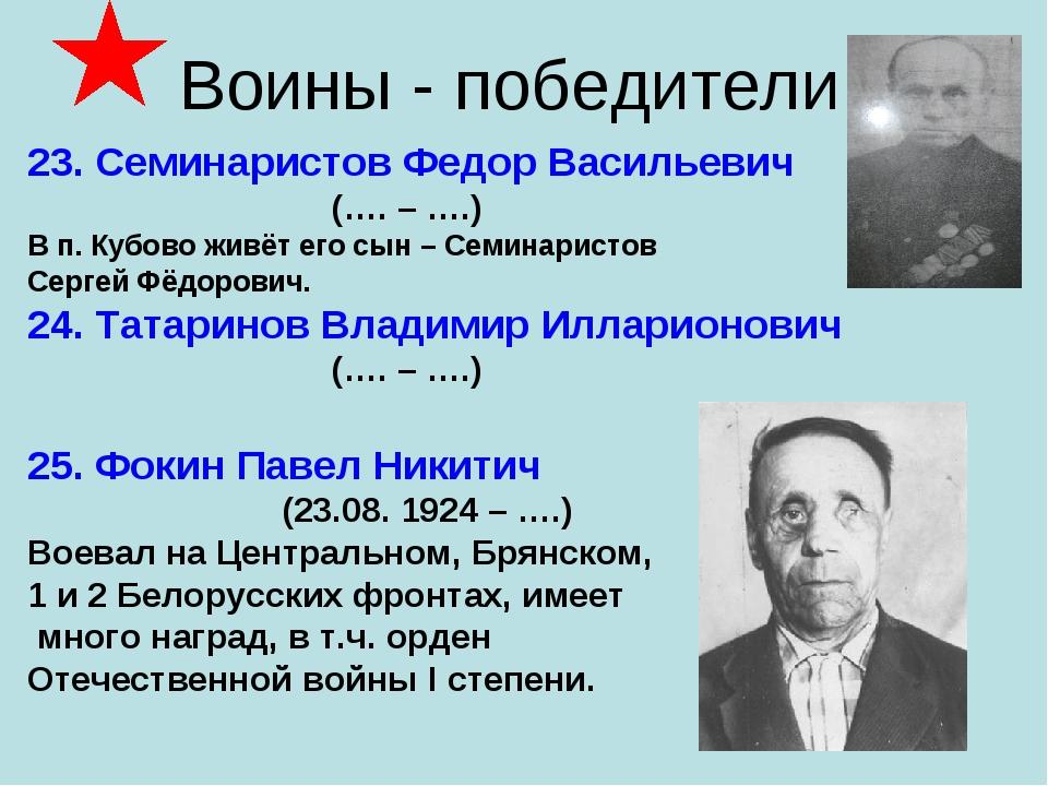 Воины - победители 23. Семинаристов Федор Васильевич (…. – ….) В п. Кубово ж...