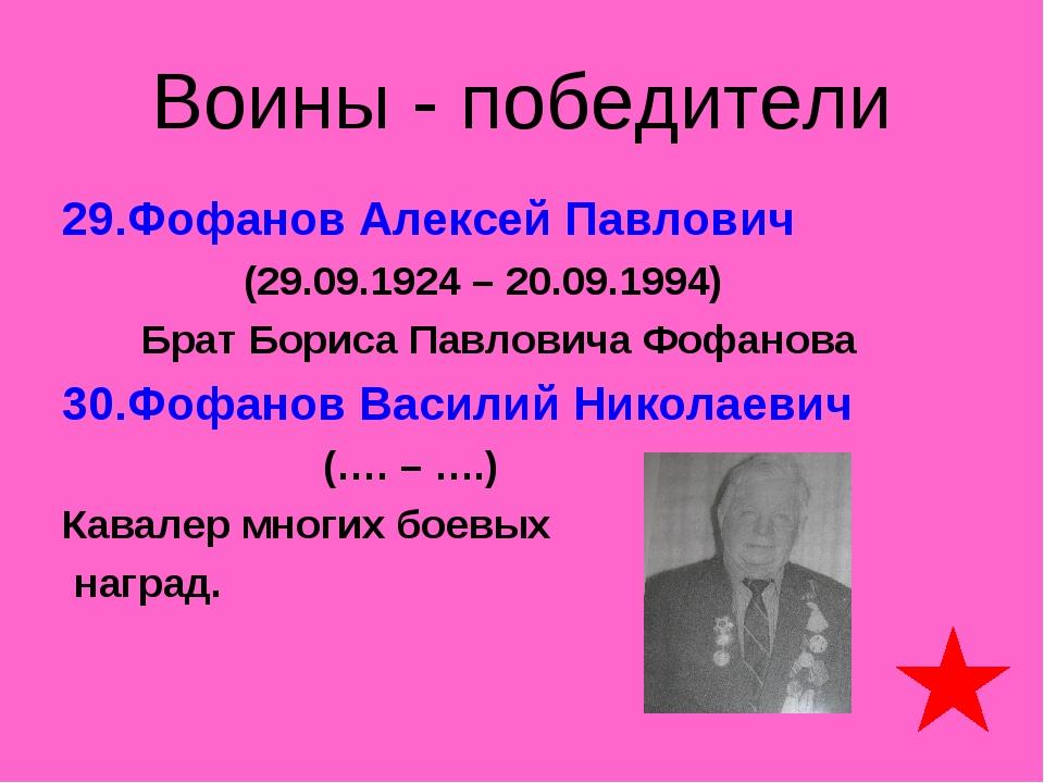 Воины - победители 29.Фофанов Алексей Павлович (29.09.1924 – 20.09.1994) Брат...