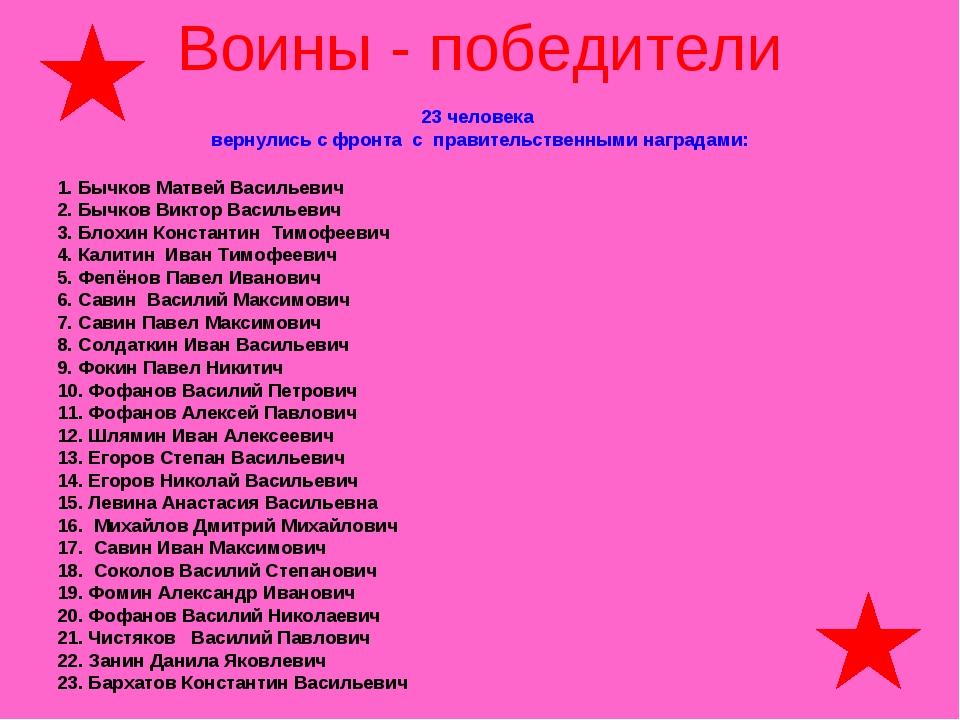 Воины - победители 23 человека вернулись с фронта с правительственными наград...