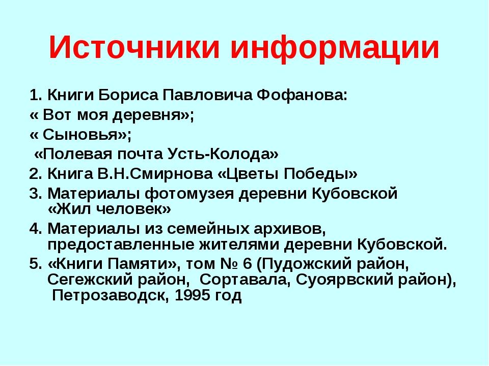 Источники информации 1. Книги Бориса Павловича Фофанова: « Вот моя деревня»;...
