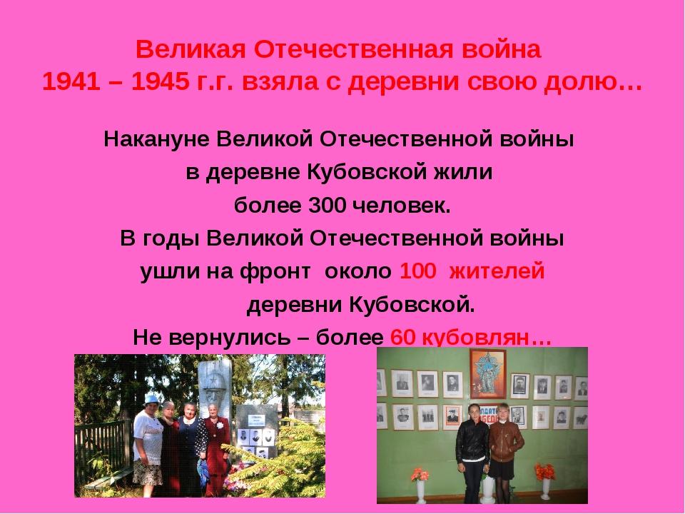 Великая Отечественная война 1941 – 1945 г.г. взяла с деревни свою долю… Накан...