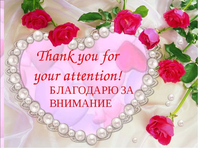Thank you for your attention! БЛАГОДАРЮ ЗА ВНИМАНИЕ
