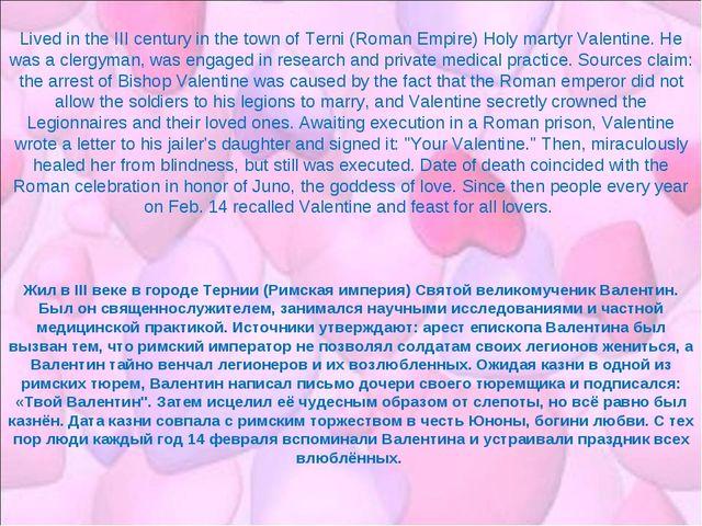 Жил в III веке в городе Тернии (Римская империя) Святой великомученик Валент...