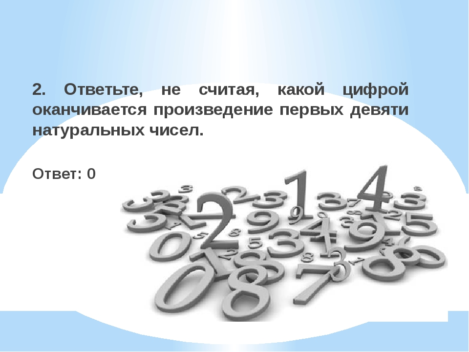 2. Ответьте, не считая, какой цифрой оканчивается произведение первых девяти...