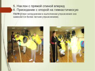 5. Наклон с прямой спиной вперед 6. Приседание с опорой на гимнастическую пал