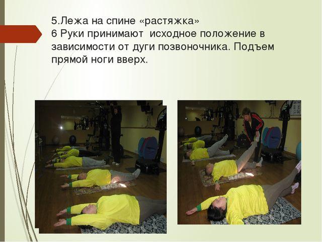 5.Лежа на спине «растяжка» 6 Руки принимают исходное положение в зависимости...
