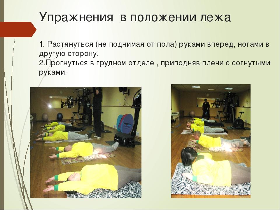 Упражнения в положении лежа 1. Растянуться (не поднимая от пола) руками впере...
