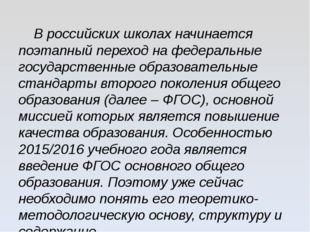 В российских школах начинается поэтапный переход на федеральные государствен