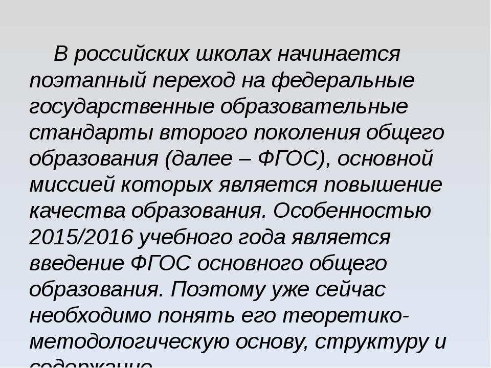 В российских школах начинается поэтапный переход на федеральные государствен...