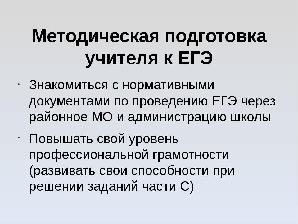 Методическая подготовка учителя к ЕГЭ Знакомиться с нормативными документами...