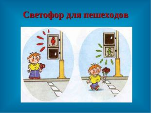 Светофор для пешеходов