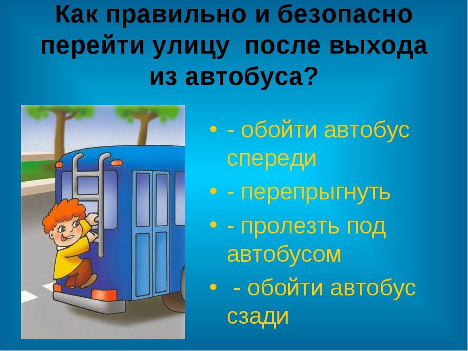 Как правильно и безопасно перейти улицу после выхода из автобуса? - обойти ав...